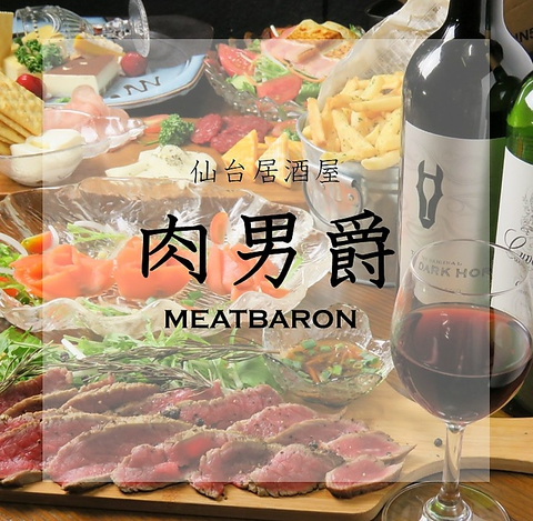 仙台駅×誕生日×鍋× せり鍋 仙台居酒屋 肉男爵 ~Meat Baron~