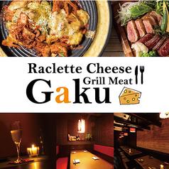 ラクレットチーズ&グリルミート GAKU 立川店の写真
