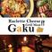 ラクレットチーズ&グリルミート GAKU 立川店の画像