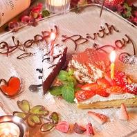 誕生日&記念日にはデザートプレートでお祝い☆