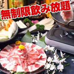 山田農場 蒲田店のおすすめ料理1