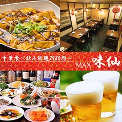 中華食べ飲み放題 MAX味仙 赤坂店特集写真1