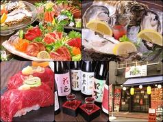 馬刺しと牡蠣 酔つ馬 YOTUBA 浅草橋東口店の写真