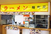 麺創屋の詳細
