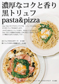 料理メニュー写真pasta & pizza