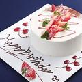 料理メニュー写真【誕生日・記念日に】自家製ホールケーキ