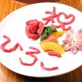 【3】無料サービスでご提供できる肉ネームプレート★