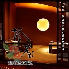 椿屋 名古屋駅店の写真