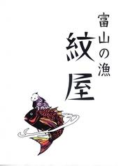 泉岳寺門前 紋屋の写真