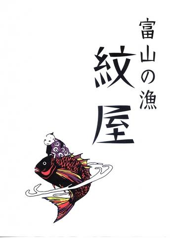 富山の食材にこだわった紋屋ならではの会席割烹料理をご堪能ください。