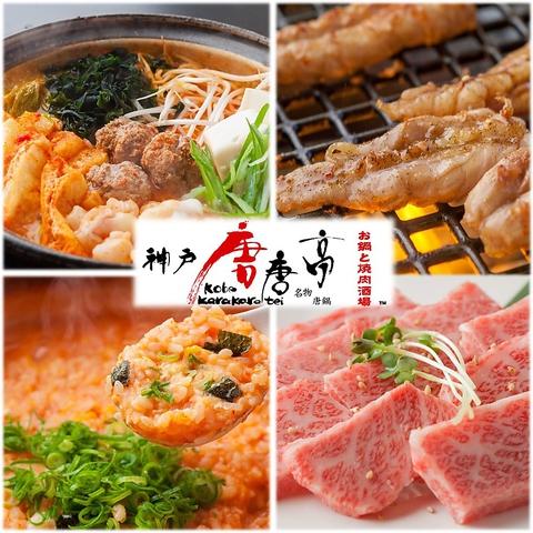 播州名物!唐唐鍋で有名な『神戸唐唐鍋 福崎店』!黒毛和牛焼肉&鍋を愉しむならココ