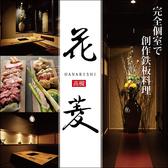 個室 鉄板居酒屋 花菱 大阪のグルメ