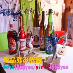 町田スタジアム 野球な酒場のコース写真
