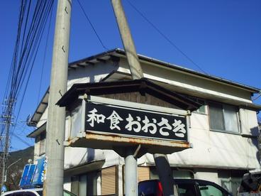 和食おおさきの雰囲気1