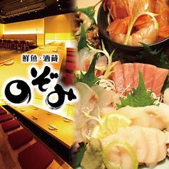 鮮魚・酒蔵 のぞみ 蒲田西口店