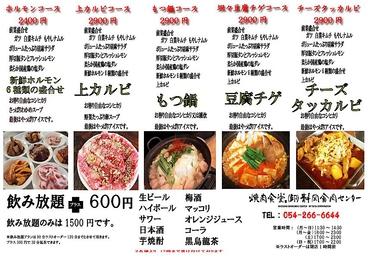 焼肉食堂 卸 静岡食肉センターのおすすめ料理1