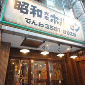 昭和大衆ホルモン 新橋店の雰囲気3