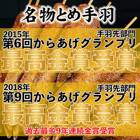 8連続からあげグランプリ手羽先部門 金賞受賞(※最多連続金賞受賞)のとめ手羽♪
