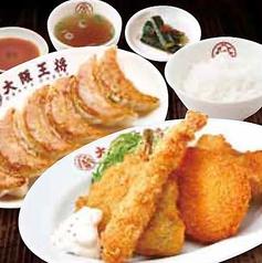 餃子付:ミックスフライ定食(980円)