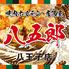焼肉ホルモン居酒屋 八五郎のロゴ