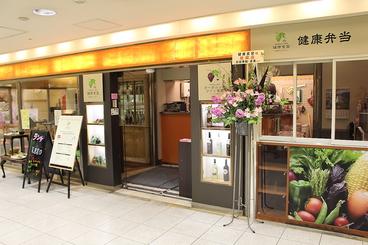 健康食堂 オーガニックワイン食堂の雰囲気1