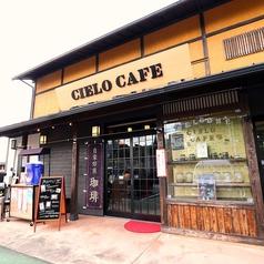CIELO CAFE シエロカフェ