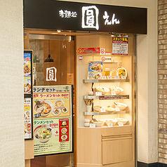 老麺処 圓の写真