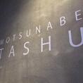 壁にはこのTASHUの文字が。見かけたらぜひ本場のもつ鍋を食べていってください。