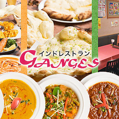 ガンジス 天王寺あべのキューズタウン店の写真
