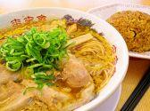 来来亭 掛尾店のおすすめ料理2