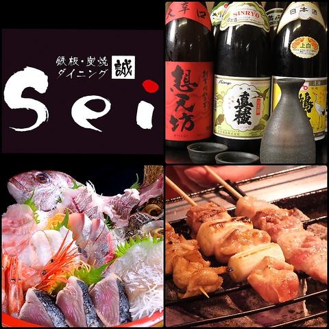 鉄板・炭焼ダイニング Sei (誠 本店)