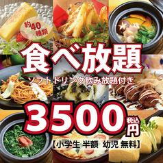 箱屋 四日市店のコース写真
