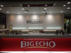 ビッグエコー BIG ECHO 麻生店の雰囲気1