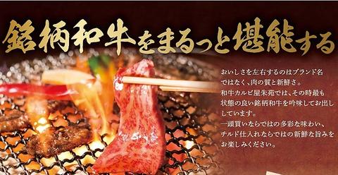 炭火焼肉 和牛カルビ屋朱苑 五香六実店