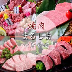 焼肉 牛宝の写真