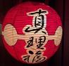 京のおばんざい 真理福のおすすめポイント3