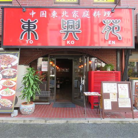 当日OKの本格中華100種超食べ飲み放題!本場中国の家庭料理から激辛四川料理まで♪