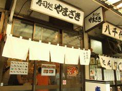 寿司処 やまざきの画像