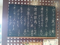 毎日のおすすめは店内の黒板を見て下さい。料理長おすすめ!季節に合った素材が楽しめますよ。
