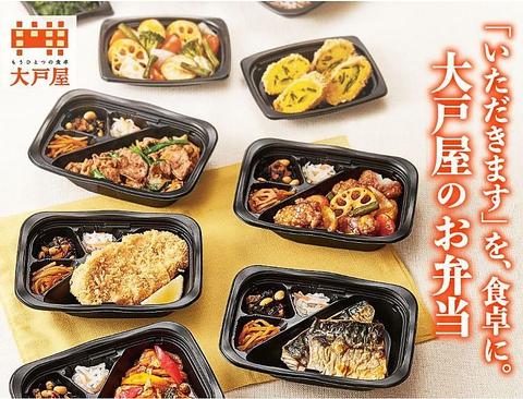 大戸屋 品川グランパサージュ店 店舗イメージ3