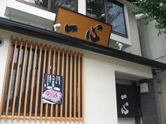 一心鍋 東山店の雰囲気2