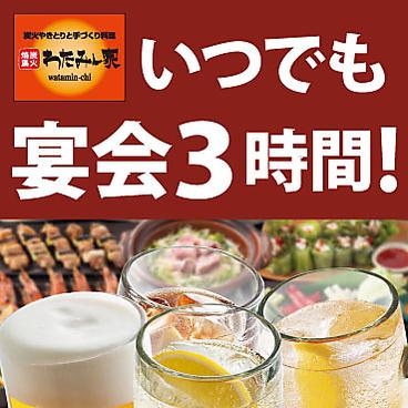 わたみん家 勝田駅東口店のおすすめ料理1