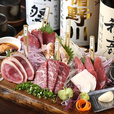 茨城串や まる久 MARUKYUのおすすめ料理1