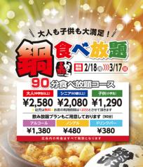 赤から 岡山 大福店の特集写真