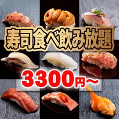 寿司 にぎにぎ 豊橋店のおすすめ料理1