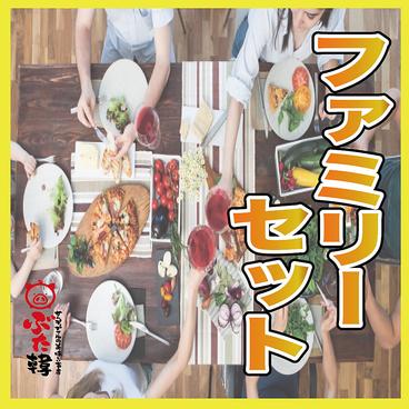 ぶた韓 東海店のおすすめ料理1