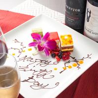 【誕生日・記念日特典】ワイン or デザート無料贈呈