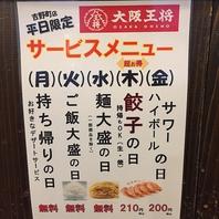 【お得♪平日sale&テイクアウト&デリバリーSTART!!】