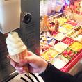 ソフトクリーム食べ放題♪