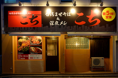 お店のイメージ:台湾まぜそば&深夜メシ こち